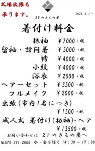 着付け料金表(編集用2020.4~HP)